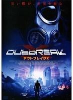 【中古】アウトブレイクX b18993/FMDR-9269【中古DVDレンタル専用】