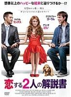 【中古】恋する2人の解説書 b19765/FMDR-9380【中古DVDレンタル専用】