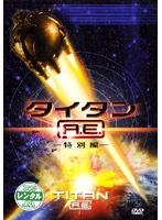 【中古】タイタン A.E. 特別編 b21477/FXBR-19971【中古DVDレンタル専用】