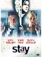 【中古】ステイ b18087/FXBR-27409【中古DVDレンタル専用】