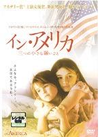 【中古】イン・アメリカ b18012/fxbr23785【中古DVDレンタル専用】