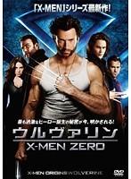 【中古】ウルヴァリン:X-MEN ZERO b21964/FXCC-38602【中古DVDレンタル専用】