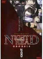 【中古】▼NIGHT HEAD GENESIS vol.8 b6974/GAGR-1008【中古DVDレンタル専用】