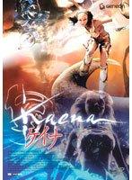 【中古】ケイナ デラックス版 b21764/GNBR-1035【中古DVDレンタル専用】
