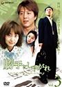【中古】勝手にしやがれ Vol.03/GNBR-1459P【中古DVDレンタル専用】