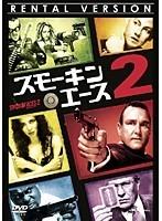 【中古】スモーキン・エース2 b18536/GNBR-1978【中古DVDレンタル専用】