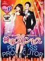 【中古】検事プリンセス Vol.6 b9334/GNBR-2807【中古DVDレンタル専用】