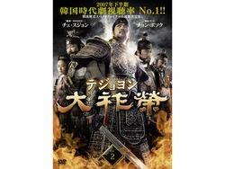 【中古】大祚榮 テジョヨン Vol.02 b2233/GNBR-8126【中古DVDレンタル専用】