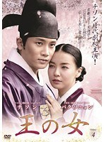 【中古】王の女 Vol.4 b2316/GNBR-8288【中古DVDレンタル専用】