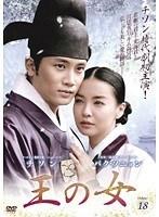 【中古】王の女 Vol.18 b2329/GNBR-8302【中古DVDレンタル専用】