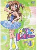 【中古】きらりん☆レボリューション STAGE04 b7160/GNBR-9294【中古DVDレンタル専用】