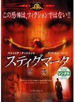 【中古】スティグマータ 聖痕 b18477/GXBR-15764【中古DVDレンタル専用】