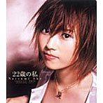 【新品】22歳の私 c505/安倍なつみ/HKCN-50013【新品CDS】