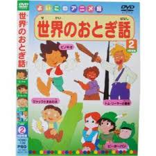 【中古】世界のおとぎ話 2 b21146/HOWD-102【中古DVDレンタル専用】