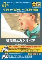 【中古】彼岸花とカシオペア b22411/IMD-0060【中古DVDレンタル専用】