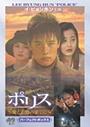 【中古】ポリス 〜愛と追憶の果てに〜 5/JVDD-1286R【中古DVDレンタル専用】