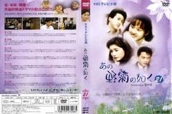 【中古】あの野菊の如く 21 b10652/JVDE-1021【中古DVDレンタル専用】