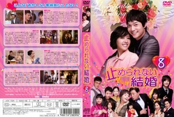 【中古】止められない結婚 Vol.08/JVDK-1102R【中古DVDレンタル専用】