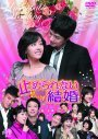 【中古】止められない結婚 Vol.27/JVDK-1123R【中古DVDレンタル専用】