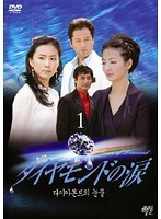 【中古】ダイヤモンドの涙 全10巻セットs4431/JVDK-1151-1160R【中古DVDレンタル専用】