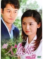 【中古】続・人魚姫 VOL.12 b15858/KEPD-0519【中古DVDレンタル専用】