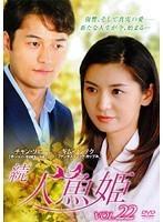 【中古】続・人魚姫 Vol.22 b15867/KEPD-0529【中古DVDレンタル専用】
