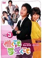 【中古】憎くても可愛くても Vol.3 b15791/KEPD-0540【中古DVDレンタル専用】