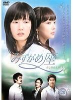 【中古】みずがめ座〜AQUARIUS〜 28 b8583/KEPD-9346【中古DVDレンタル専用】
