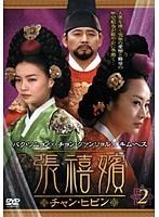 【中古】張禧嬪[チャン・ヒビン] VOL.05 b9752/KERD-0462【中古DVDレンタル専用】