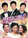 【中古】結婚しよう!Let's Marry Vol.12 b3331/KERD-1290【中古DVDレンタル専用】