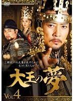 【中古】大王の夢 Vol.4 b9407/KERD-1689【中古DVDレンタル専用】