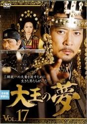 【中古】大王の夢 Vol.17 b9667/KERD-1702【中古DVDレンタル専用】