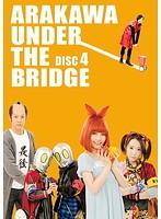 【中古】荒川アンダー ザ ブリッジ vol.4 b23519/KIBR-1220【中古DVDレンタル専用】