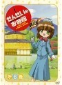 【中古】せんせいのお時間 Vol.06 b2646/KIBR-156【中古DVDレンタル専用】