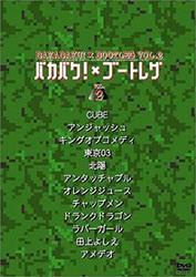 【中古】バカバク!×ブートレグ VOL.2 b18038/KIBR-4508【中古DVDレンタル専用】