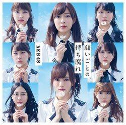 【中古】願いごとの持ち腐れ 初回盤 Type B/AKB48/KIZM-90487【中古CDS】
