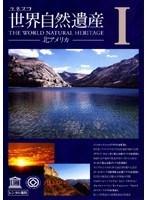 【中古】ユネスコ 世界自然遺産 1〜10+Special 計11巻セット s12638/KMSS-28001-11R【中古DVDレンタル専用】