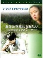 【中古】あなたを忘れられない 〜せつないラブストーリー〜 b21082/KP4179-RS【中古DVDレンタル専用】