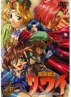 【中古】魔法戦士リウイ Vol.1 b6446/KWBA-171R【中古DVDレンタル専用】