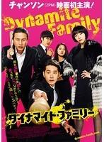 【中古】■ダイナマイト・ファミリー b21894/KWX-1790【中古DVDレンタル専用】