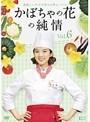 【中古】かぼちゃの花の純情 Vol.06 b1353/KWX-717【中古DVDレンタル専用】