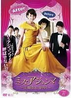 【中古】ミス・アジュンマ 〜美魔女に変身!〜 Volume15 b8595/KWX-770【中古DVDレンタル専用】
