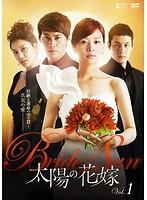 【中古】●太陽の花嫁 全28巻セットs6787/KWX-794-901【中古DVDレンタル専用】