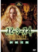【中古】スピーシーズ4 新種覚醒 b17628/MGBR-36363【中古DVDレンタル専用】