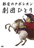 【中古】劇団ひとり/都会のナポレオン b14088/MHBR-92【中古DVDレンタル専用】