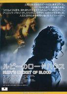【中古】ルビーのロードハウス b21081/MMTP-00083【中古DVDレンタル専用】
