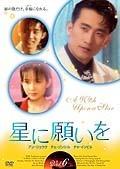 【中古】星に願いを vol.6/MX-203【中古DVDレンタル専用】