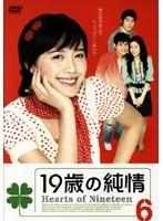【中古】19歳の純情 Vol.06 b5572/MX-603【中古DVDレンタル専用】