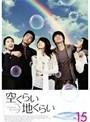 【中古】空くらい地くらい Vol.15 b1917/MX-715R【中古DVDレンタル専用】