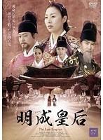 【中古】明成皇后 Vol.57 b9001/MX-856R【中古DVDレンタル専用】